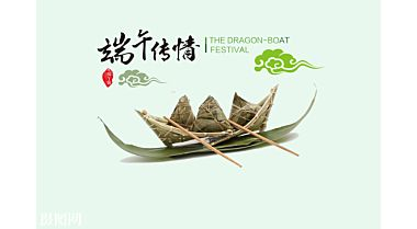 Notice For Dragon Boat Festival Holiday