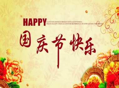 Chinese National Day holiday arrangement